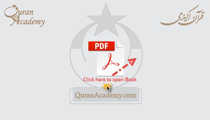 Quran Academy > آسان-عربی-گرامر-(کامل-چاØ